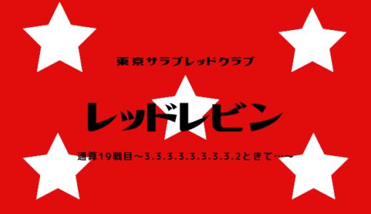 【レッドレビン】通算19戦目~ついにこの時が!誕生日後の出走で2度目の勝利~