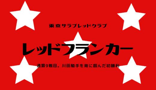 【レッドフランカー】通算9戦目~待ちに待った未勝利脱出~