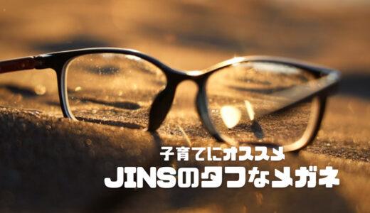 子育て中にオススメのメガネ、JINSの「ヒンジレスエアフレーム」を使用した感想