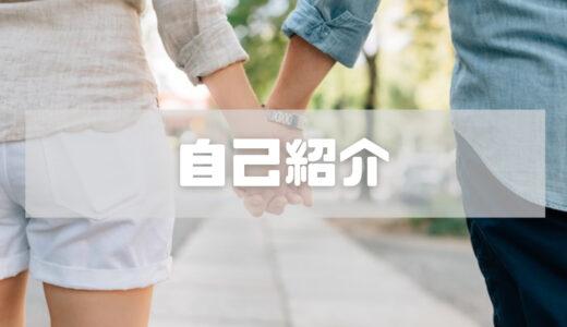 ≪プロフィール紹介≫やちゃん家夫婦について&ブログ開始のきっかけ