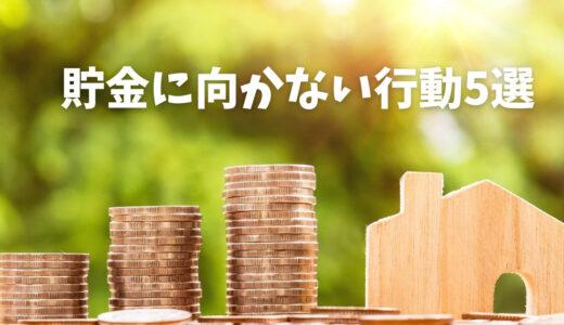 貯金にむかない過去の行動5選と学んだこと