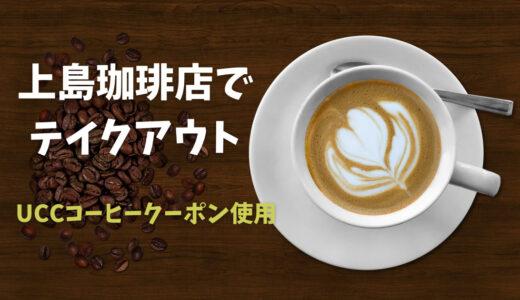 UCCコーヒークーポンを貯めて上島珈琲でモーニングをテイクアウトした体験談